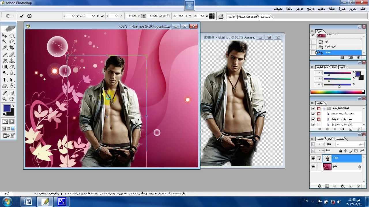 نسخة من قص الصور ووضعها في خلفيات فوتوشوب Youtube
