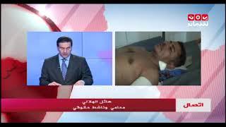 اخبار المنتصف 28-08-2017 تقديم احمد المجالي | يمن شباب