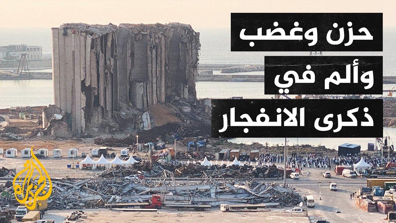 -الشعب يريد إسقاط النظام- و-ثورة ثورة-.. أبرز هتافات اللبنانيين في ذكرى انفجار المرفأ