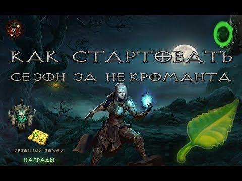 Diablo 3: как стартовать сезон за некроманта