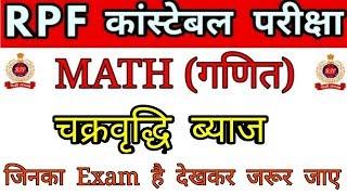RPF Constable math compound intrest trick hindi , Compound intrest trick hindi For RPF SSC GD EXAM