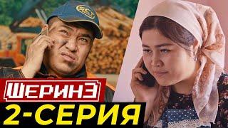 Фото ШЕРИНЕ 2-серия