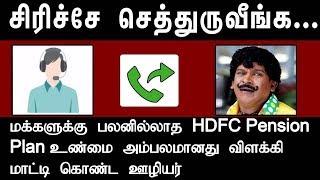 மக்களுக்கு பயனில்லாத HDFC Pension Plan பேசி மாட்டிகொண்ட ஊழியர் | Tamil Consumer