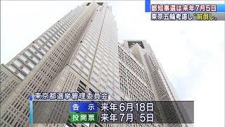 """都知事選2020年7月5日に決定 五輪考慮し""""前倒し""""(19/11/13)"""