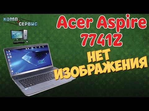 Ремонт ноутбука Acer Aspire 7741Z - нет изображения