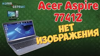 Ремонт ноутбука Acer Aspire 7741Z - нет изображения(Ремонт ноутбука Acer Aspire 7741Z - нет изображения. Платформа Wistron JE70-CP 09923-1M. Черный экран на ноутбуке Acer Aspire 7741Z...., 2016-02-24T22:20:05.000Z)