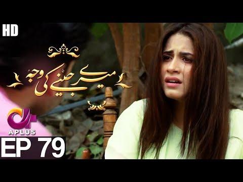 Meray Jeenay Ki Wajah - Episode 79  | A Plus ᴴᴰ Drama | Bilal Qureshi, Hiba Ali, Faria Sheikh