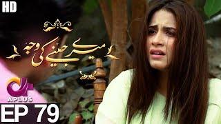 meray jeenay ki wajah episode 79 a plus ᴴᴰ drama bilal qureshi hiba ali faria sheikh