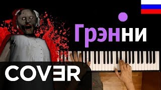 "ПОЮ ""ГРЕННИ"" ● кавер 