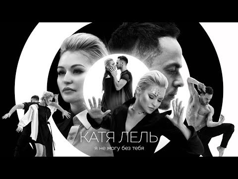 Клип Катя Лель - Я Не Могу Без Тебя