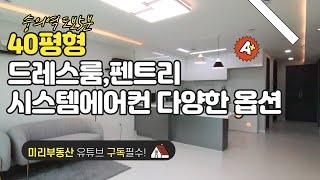 인천 숭의동신축빌라 아파트형 40평형 드레스룸 시스템에…