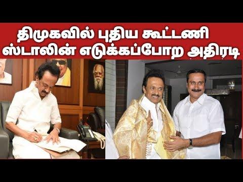 திமுகவில் புதிய கூட்டணி ஸ்டாலின் எடுக்கபோற அதிரடி | Stalin | Anbumani Ramadoss | DMK