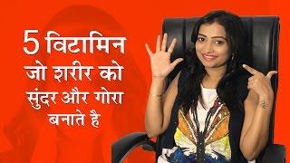 5 विटामिन जो शरीर को सुंन्दर और गोरा बनाते है | 5 Vitamins to Make GLOWING SKIN in Hindi