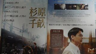 杉原千畝 スギハラチウネ 劇場限定グッズ その2 2015 12 5 唐沢寿明