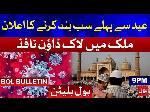 Complete Lockdown in Pakistan Before Eid