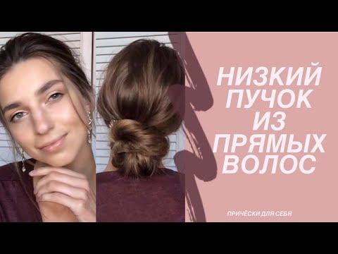 Низкий пучок из прямых волос на волосы средней длины | Low Bun Hairstyle
