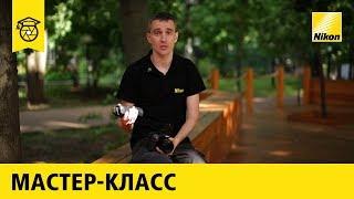 Мастер-класс: Константин Занчевский | Фото со вспышками Nikon Speedlight
