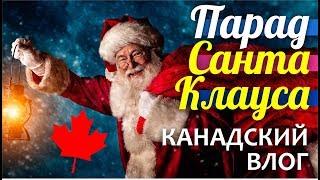 Парад Санта Клауса 2017 Saint John || Рождество в Канаде || Новогоднее настроение || КАНАДСКИЙ ВЛОГ