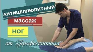 Антицеллюлитный массаж без синяков. Глубокая проработка ног руками и банками. Anticellulite massage