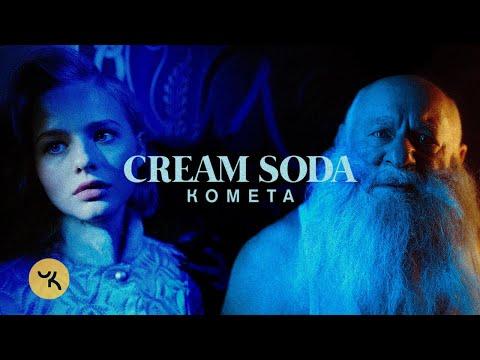 Cream Soda - Комета (премьера клипа)