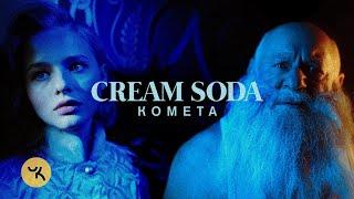 Смотреть клип Cream Soda - Комета