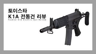 토이스타 K1A 전동건 리뷰. ToyStar K1A E…