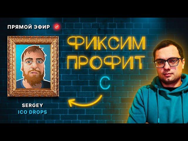 «Фиксим профит» с Sergey (ICO Drops)