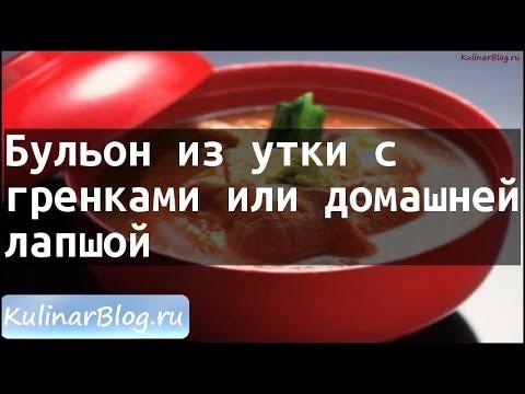 Суп харчо из утки