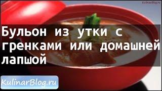 Рецепт Бульон из утки сгренками или домашнейлапшой