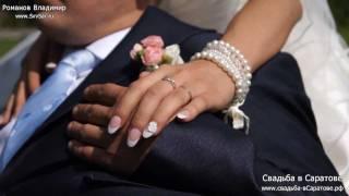 Свадьба в Саратове. Михаил и Елена