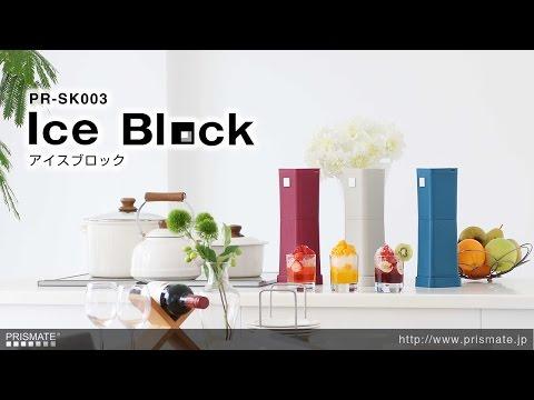 PR-SK003 PRISMATE(プリズメイト) アイスブロック / Ice Block