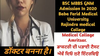 Medical Collage Admission Rajindera Medical Collage patiala Baba Farid Medical University Interview.