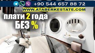 Купить квартиру в Турции с рассрочкой на 2 года. Недвижимость в Турции с рассрочкой, Алания