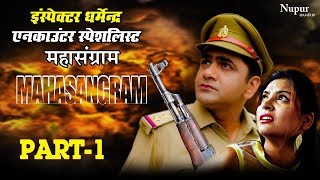MAHASANGRAM महासंग्राम Part-1 | Uttar Kumar | Divya Shah | Rajlaxmi | Movie