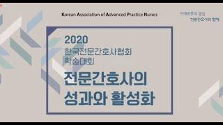 2020 한국전문간호사협회 비대면 학술대회를 성공리에 …