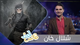 شلال خان | عاكس خط | الحلقة 15 | تقديم محمد الربع | يمن شباب