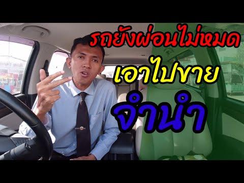 EP109 นำรถยนต์ที่เช่าซื้อไว้โดยที่ผ่อนยังไม่หมด ไปขายต่อหรือไปจำนำ ผิดยักยอกทรัพย์หรือไม่ | ทนายปวีณ