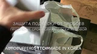 Установили Автобаферы ТТС КОРЕЯ на Митсубиси Лансер.