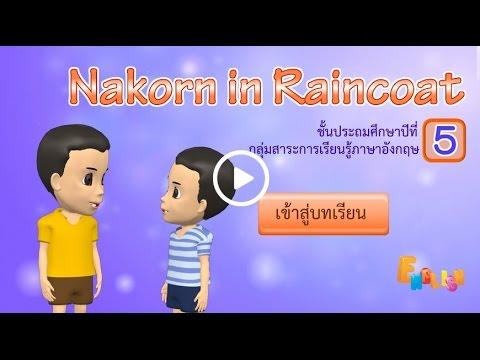 สื่อการเรียนรู้ ภาษาอังกฤษ ชั้นประถมศึกษาปีที่ 5 เรื่อง Nakorn in raincoat