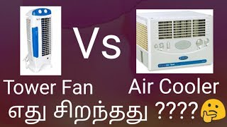 Tower fan vs aircooler which is best for summer