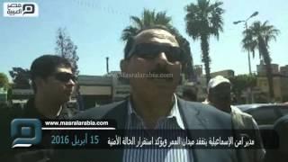 مصر العربية | مدير امن الإسماعيلية يتفقد ميدان الممر ويؤكد استقرار الحالة الأمنية
