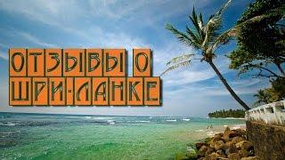 Отзывы о путешествии на Шри-Ланку