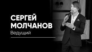 Ведущий. Омск. Сергей Молчанов