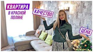 Квартира в Красной поляне по отличной цене | недвижимость Сочи | Ирэна про недвижку