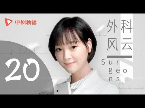 外科风云 20 | Surgeons 20 (靳东、白百何 领衔主演)【未删减版】