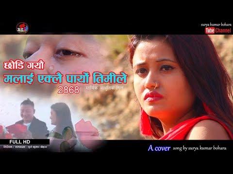 Full DH Blu ray chodigayau cover  video by surya kumar bohara