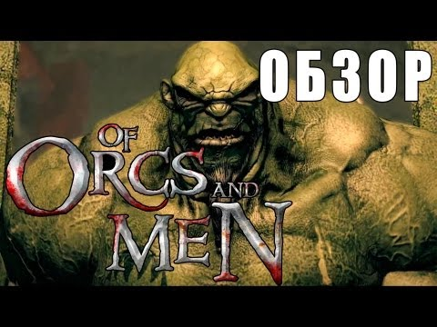 Of Orcs and Men - Обзор via XLGames.RU