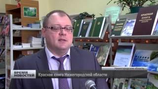 Второе издание Красной книги представили в Нижегородской области