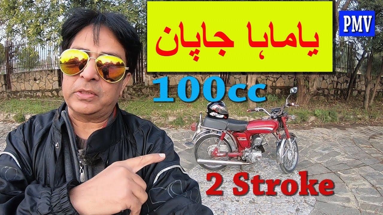 YAMAHA YB 100cc Motorrad 2-Takt Modell 1992 Restaurierungspläne vom Eigentümer Pakistan + video