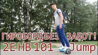"""Гироборд без забот: обзор 2E HB 101 7.5"""" Jump"""